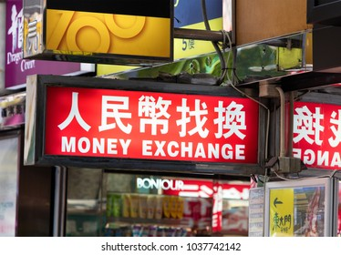 HONG KONG-AUGUST 14, 2017: Money exchange sign; there is a large number of money changer around tourist areas or commercial districts in Hong Kong.