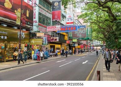 HONGKONG, CHINA - APRIL 21, 2015: people walking on the Haiphong Road