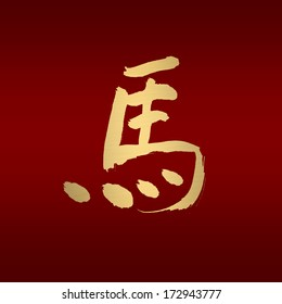 horse chinese calligraphy of traditional chinese lunar new year