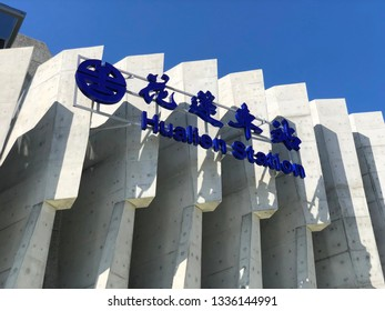 Hualien, Taiwan - 21 Nov 2018: Hualien Train Station, the main point of entry for visitors to Hualien County, Taiwan. A common transfer station for visitors to Taitung County and the east coast.