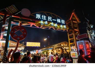 Hualien, Taiwan - March 2019: People walking at night market located in Hualien City, Taiwan. This place is popular among locals and tourists.