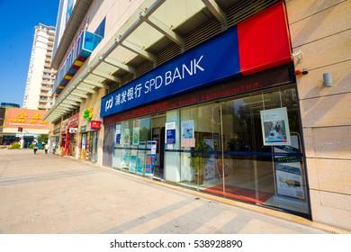 Huizhou, China - December 2016: The Zhongkai small branch of Shanghai Pudong Development Bank in T-park Shopping Mall, Zhongkai district, Huizhou city, Guangdong province