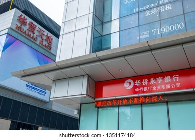 Huizhou, China - MAR 2019: The store of OCBC Wing Hang Bank Huizhou Sub-branch was closed at weekend