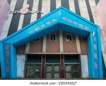 Huizhou, China - OCT 2017: Abandoned bars in Huizhou City