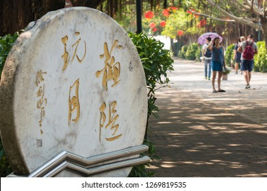 "Huizhou, China - SEP 2017: The ""Su Di Wan Yue"" stone monument on Su Causeway, Huizhou West Lake Scenic Spots Area"
