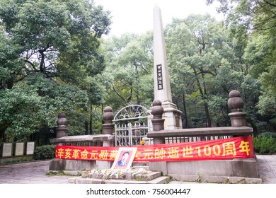 HUNAN, CHINA - OCT 27 2016: Huang Xing Tomb. Huang Xing (1874-1916) was a first army commander-in-chief of the Republic of China. a famous historic site in Changsha, Hunan, China.