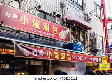 Hyogo,Japan - November 24, 2017: Kobe Chinatown in Kobe.Nankinmachi is a compact Chinatown in central Kobe and a center of the Chinese community in the Kansai Region.