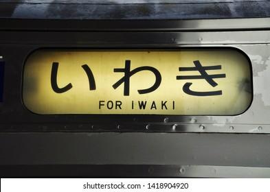 Ibaraki, Japan – May 03, 2015 : Destination sign for Iwaki on JR Joban Line