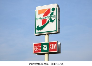 Ibaraki, Japan - May 17, 2015: Outdoor Japaneses Seven Eleven Logo. 7-Eleven by 7-and-i-holdings is the largest convenience store chain in the world with over 40,000 outlets in 16 countries.