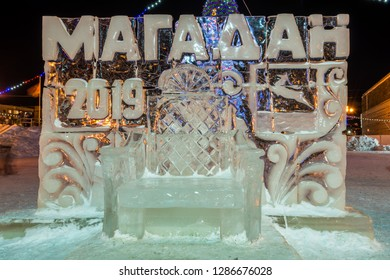 Ice sculpture city of Magadan (Russia), January, 2019.