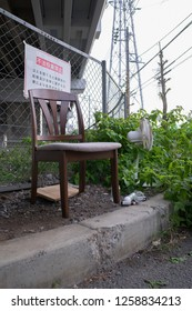 An illegal dumping  - Translations - (不法投棄禁止: Illegal dumping prohibition) (ゴミを捨てると廃棄物の処理及び清掃に関する法律により処罰されます: If you throw trash, it will be punished according to the waste treatment and cleaning law)