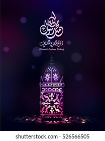 Illustration of Birthday of the prophet Muhammad. beautiful islamic and arabic background of lantern, michkaat and calligraphy in arabic script - Translation : '' birthday of Muhammed the prophet ''