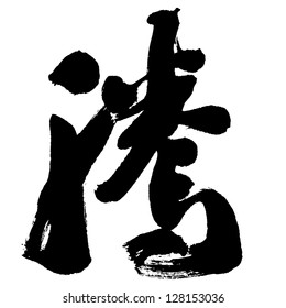 """Illustration of black Chinese calligraphy. word for """"gallop"""""""