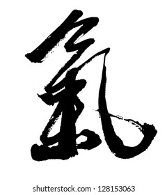 "Illustration of black Chinese calligraphy. word for ""pneuma"""