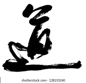 "Illustration of black Chinese calligraphy. word for ""chinese tao"""