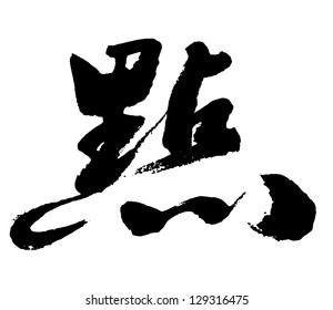 "Illustration of black Chinese calligraphy. word for ""dot"""