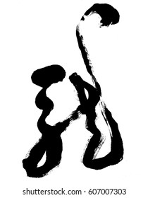 """Illustration of black Chinese calligraphy. word for """"dragon"""""""