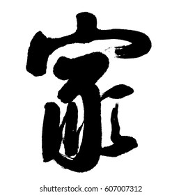"""Illustration of black Chinese calligraphy. word for """"home"""" """"family"""""""