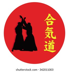Illustration, two men show Aikido. Inscription on an illustration - a hieroglyph of Aikido (Japanese).