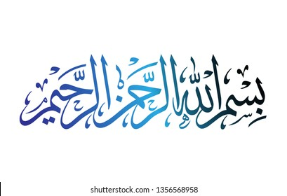 bismillah logo vector cdr free download bismillah logo vector cdr free download