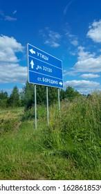 道路標識「Utitsy、V。CH。32130、ボロジノ駅」。ボロジノフィールド、博物館-保存。