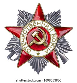 Soviet Order of the Great Patriotic War. Symbol of Russia's victory in World War II. Isolated on white.