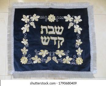 Shabbat Challah Bezug aus blauem und schwarzem Samt mit Spitze und silbernen Nähten. Übersetzung: Heiliger Sabbat
