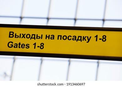 空港のインフラ。大きな窓の中にある黄色い看板はゲート1-8を示しています