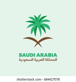 Saudi Logo Vectors Free Download