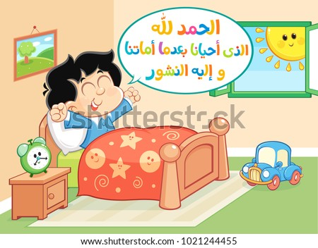 Arabic Text :  All praise is for Allah who gave us life after having taken it from us and unto Him is the resurrection , Child wakes up