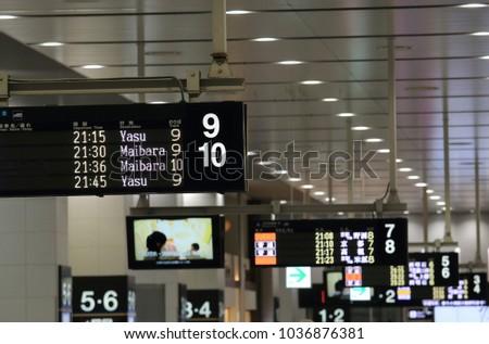 OSAKA JAPAN - 13 NOVEMBER, 2017: Train station timetable departure information at Osaka train station in Osaka Japan #1036876381
