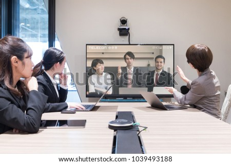 Electronic meeting concept. Teleconference. Video conference.  Royalty-Free Stock Photo #1039493188