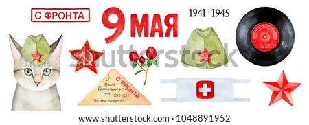 Victory Day hand drawn graphic set. Cat character, retro uniform, triangular post, vinyl record with history notes, symbolic berries, red stars, hammer and sickle, medic armband. Cut out clip art.