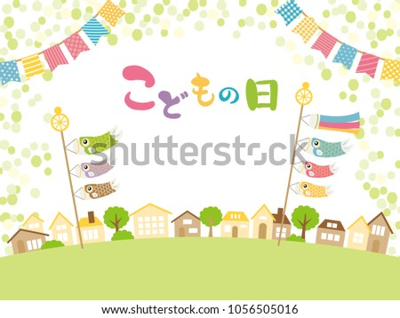 """Child's day vector background. /In Japanese it is written """"Child's Day""""."""