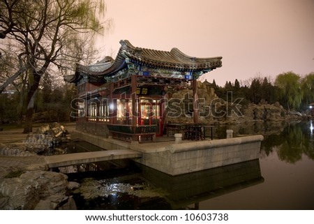 Stone Boat Bar Temple of Sun Beijing China Evening Pond Reflection #10603738