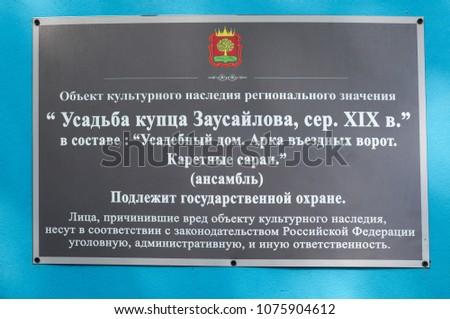 "ELEC / LIPETSK oblast, RUSSIA - MAY 08, 2017: an information plate ""Estate merchant Zausailov""  #1075904612"