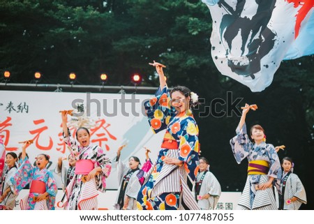 TOKYO, JAPAN - AUGUST 26 2017:  Japanese performers dancing in the famous Harajuku Genki Matsuri Super Yosakoi festival, a yearly free public event. Yosakoi is a unique style of Japanese dance.  #1077487055