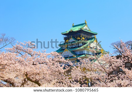 Osaka,Japan - March 28, 2018: Osaka Castle in Osaka, Japan. The castle is one of Japan's most famous landmarks. #1080795665