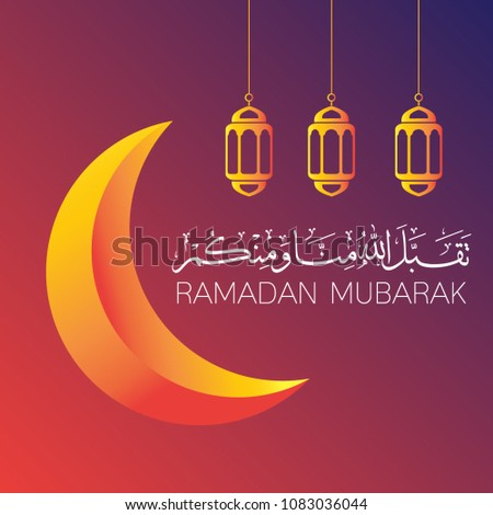 Ramadan Mubarak Kareem greeting card with arabic calligraphy and colorful crescent islamic background #1083036044