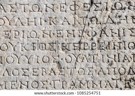 Ancient greek script #1085254751