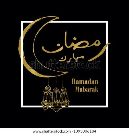 Ramadan Mubarak Greeting vector Arabic calligraphy with half moon and lantern on square frame for Ramadan wishing #1093006184