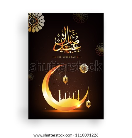 Golden glossy crescent moon, mosque with hanging lanterns and arabic calligraphic text Eid Mubarak on floral background, greeting card design.  #1110091226