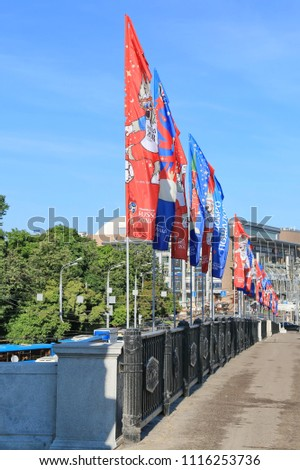 MOSCOW, Russia - June, 16, 2018:  Flags with FIFA symbols World Cup RUSSIA 2018 At the Borodinskom Bridge #1116253736