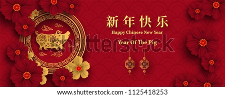 Happy Chinese New Year 2019 year of the pig paper cut style. Chinese characters mean Happy New Year, wealthy, Zodiac sign for greetings card, flyers, invitation, posters, brochure, banners, calendar. Royalty-Free Stock Photo #1125418253