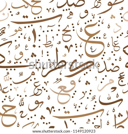 Arabic Calligraphy Seamless Pattern. arabic alphabet letters or font in Thuluth style, for ramadan kareem and eid mubarak designs Royalty-Free Stock Photo #1149120923
