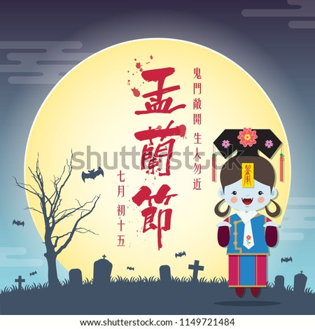 Chinese ghost festival or Yu Lan Jie. Cute cartoon female chinese zombie and  cemetery in flat vector design. (caption: Beware during the chinese ghost festival, 15th of July) #1149721484