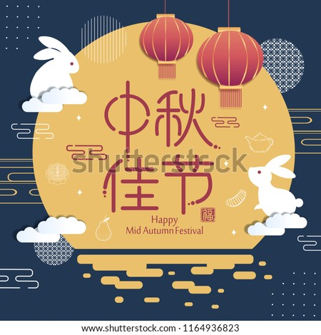 Mid Autumn Festival in the chinese word #1164936823