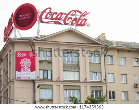Minsk, Belarus-August 30, 2018: Sign Coca-Cola on a building in the city of Minsk on independence Avenue #1174359565