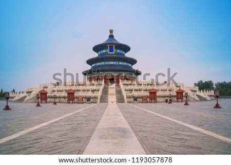 The open square of Beijing China and the skyline of ancient architecture #1193057878
