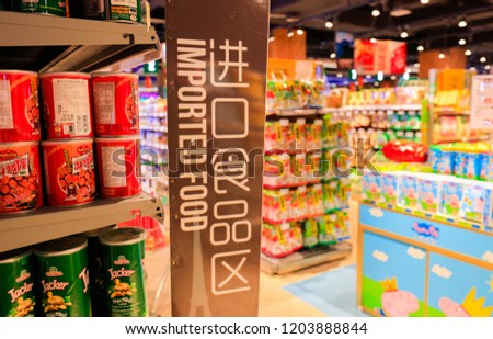 SHANGHAI CHINA-Oct. 16, 2018: In a large supermarket, consumers are shopping for vegetables, fruits and imported daily necessities. In September, China's consumer price index (CPI) rose 2.5% over the  #1203888844